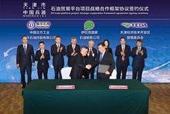 ZhenHua Oil achieves good results at the First China International Import Expo